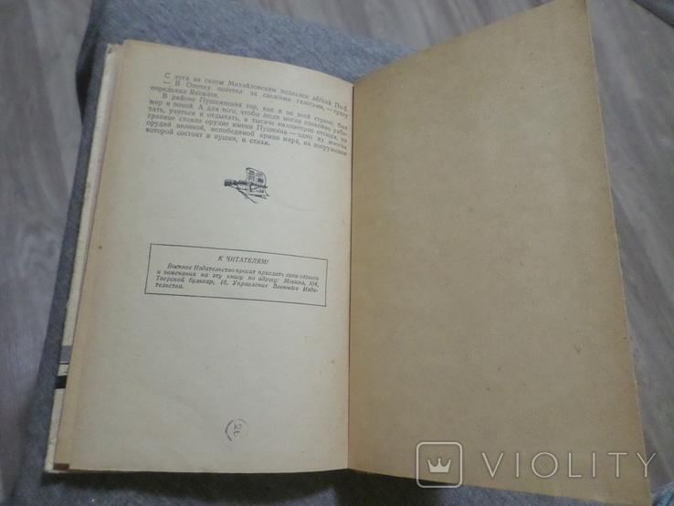 Военный кореспондент изд.воен. ССР., фото №10
