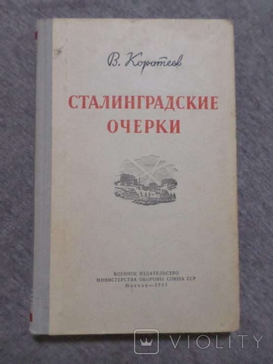 Сталинские очерки 1954 г., фото №2