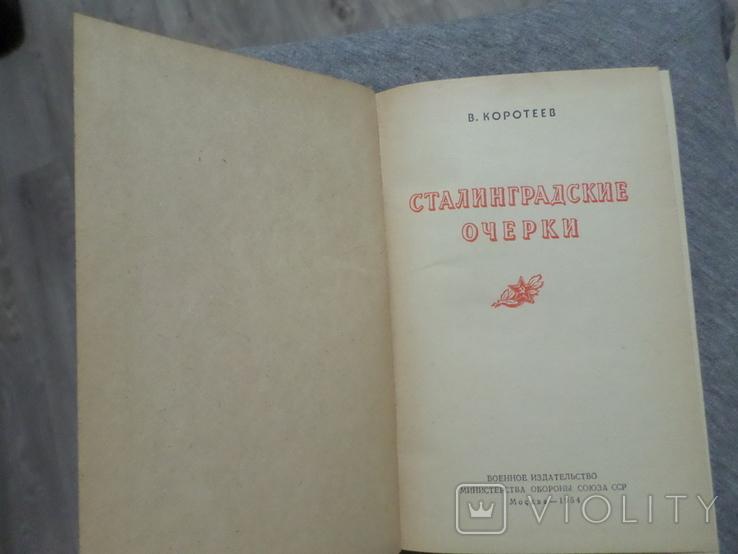 Сталинские очерки 1954 г., фото №5