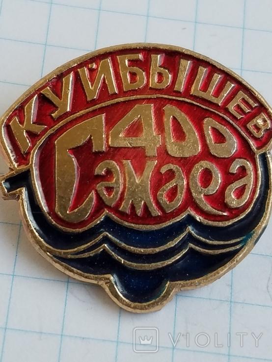 400 лет Куйбышеву (Самаре), фото №2