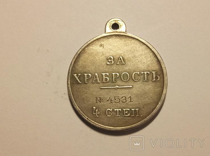 Копия медаль за храбрость 4 степ А54, фото №2