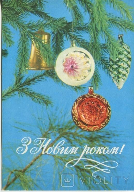 З Новим Роком! 1972 В.Гринько, К.Шамшин, фото №2