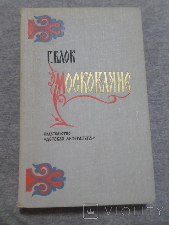 Московляне, фото №2