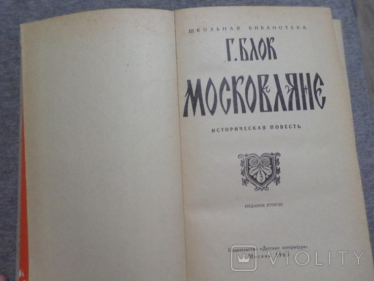 Московляне, фото №5