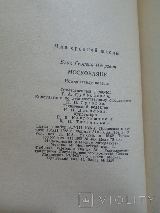 Московляне, фото №9