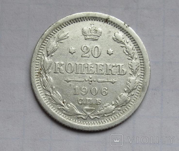 20 копеек 1906 г., фото №3