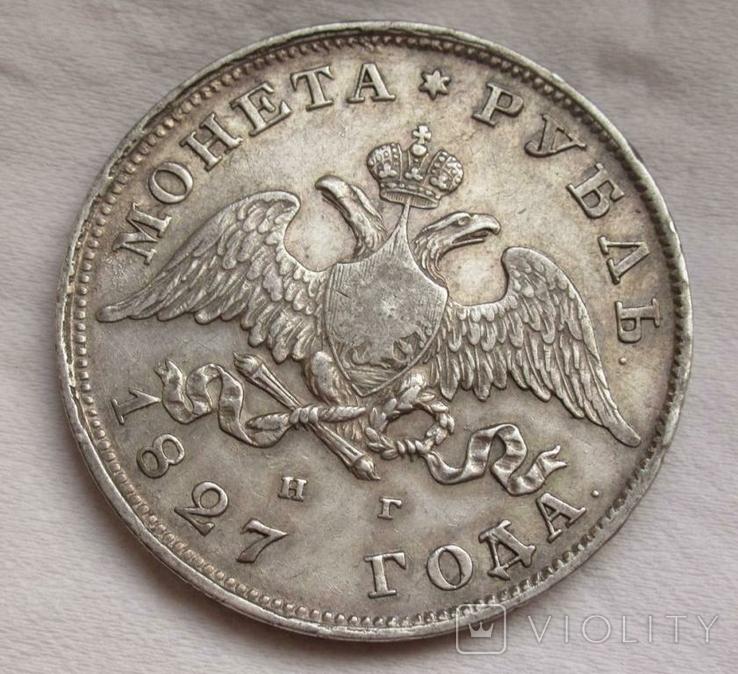1 рубль 1827 г. СПБ НГ