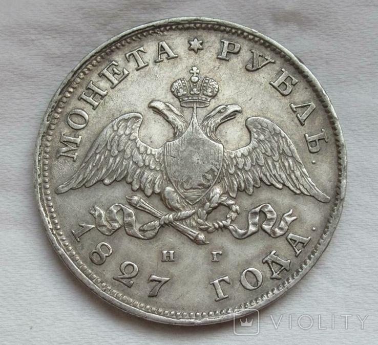 1 рубль 1827 г. СПБ НГ, фото №3