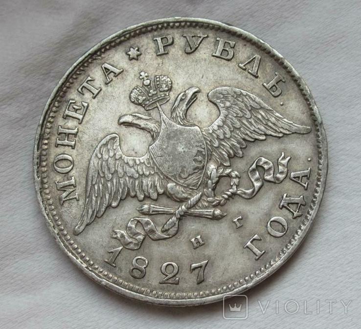 1 рубль 1827 г. СПБ НГ, фото №4