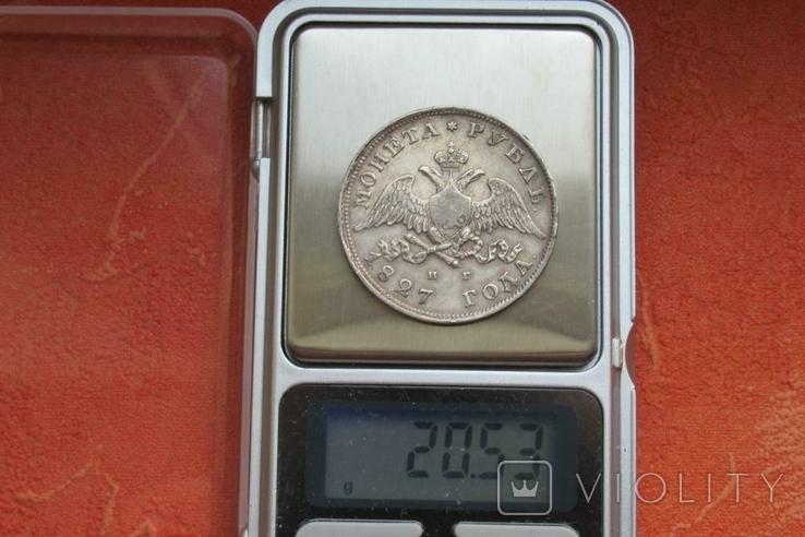 1 рубль 1827 г. СПБ НГ, фото №9