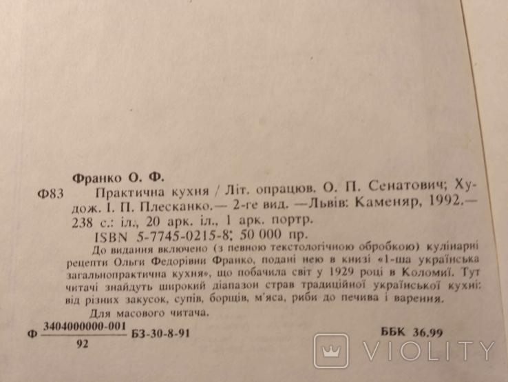 """Ольга Франко """"Практична кухня"""" 1992р., фото №5"""