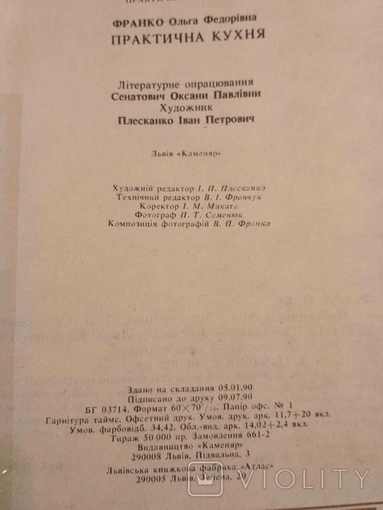 """Ольга Франко """"Практична кухня"""" 1992р., фото №6"""