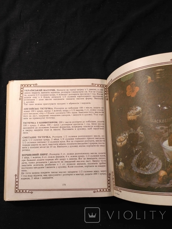 """Ольга Франко """"Практична кухня"""" 1992р., фото №8"""