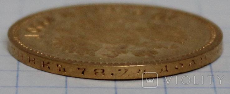 10 рублей 1900(ФЗ)(2), фото №6
