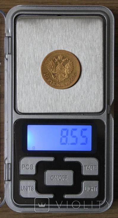 10 рублей 1900(ФЗ)(2), фото №8