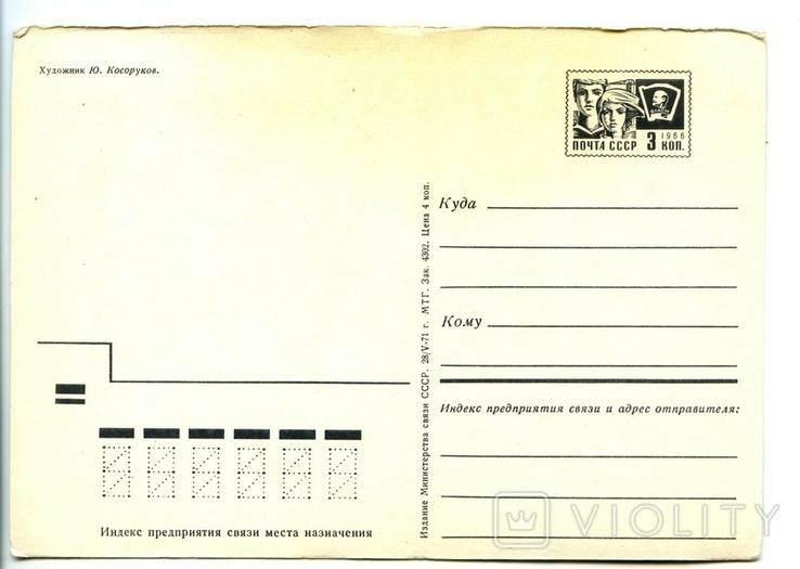 Новорічна листівка, 1971 рік, фото №3