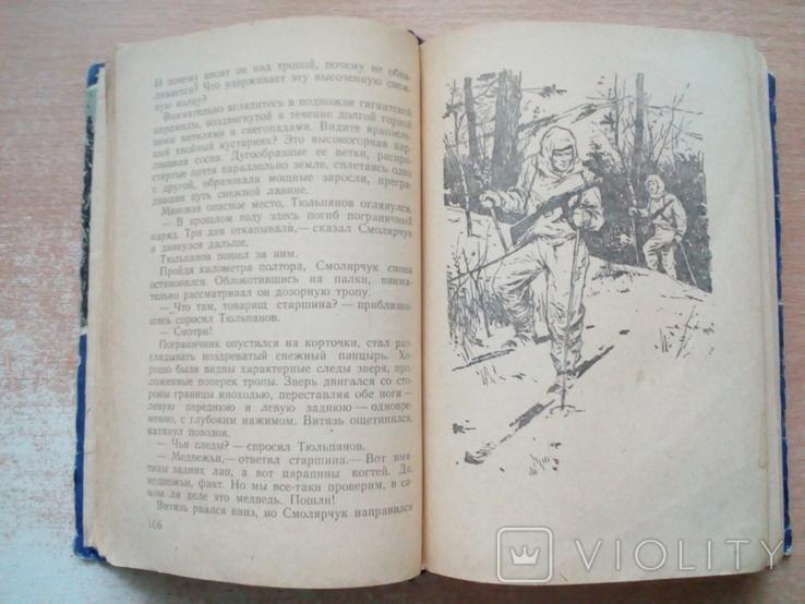 "Библ.Воен.Приключ.:Мугуев""Кукла госпожи Барк""и Авдеенко""Горная весна"", фото №11"