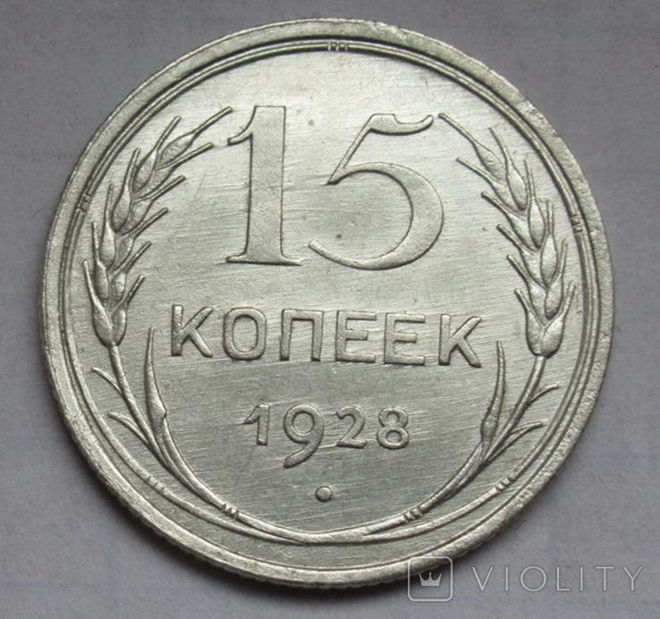 15 копеек 1928 г., фото №2
