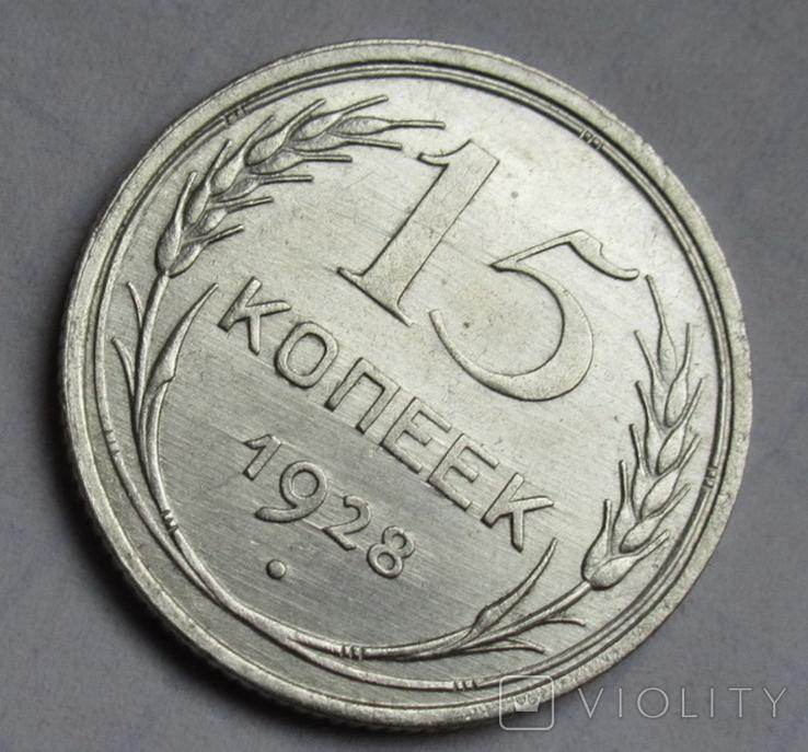 15 копеек 1928 г., фото №4
