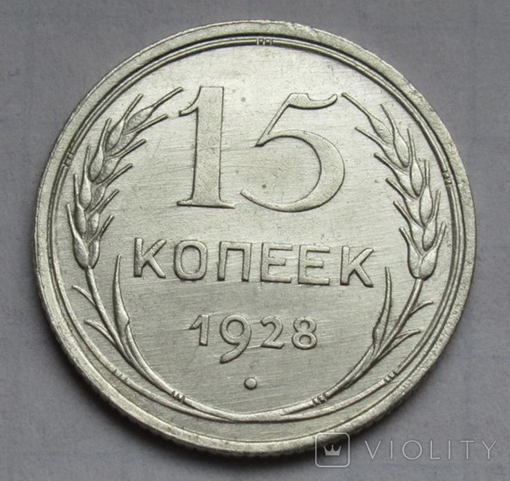 15 копеек 1928 г., фото №5