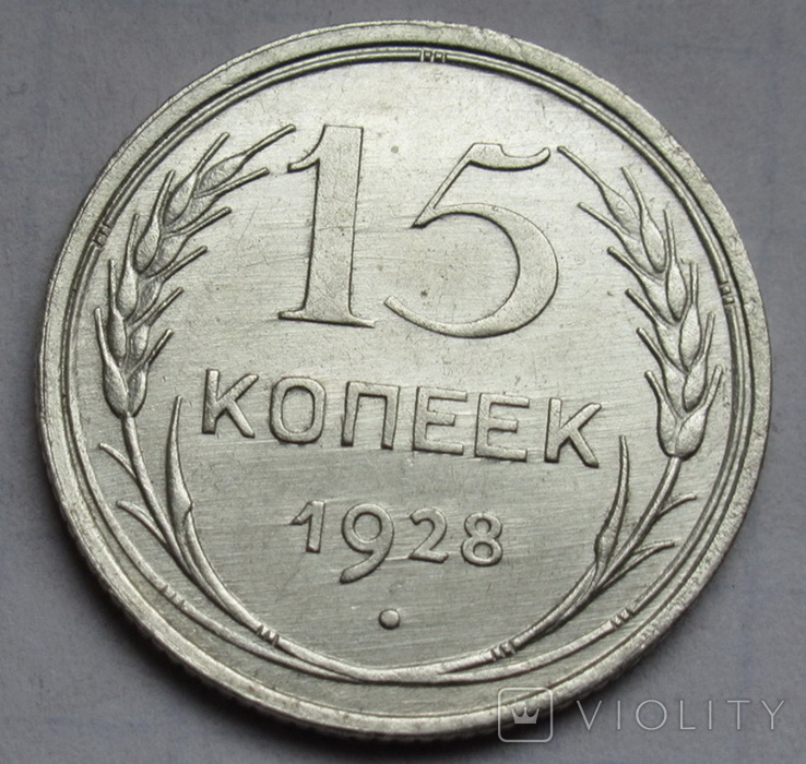15 копеек 1928 г., фото №6
