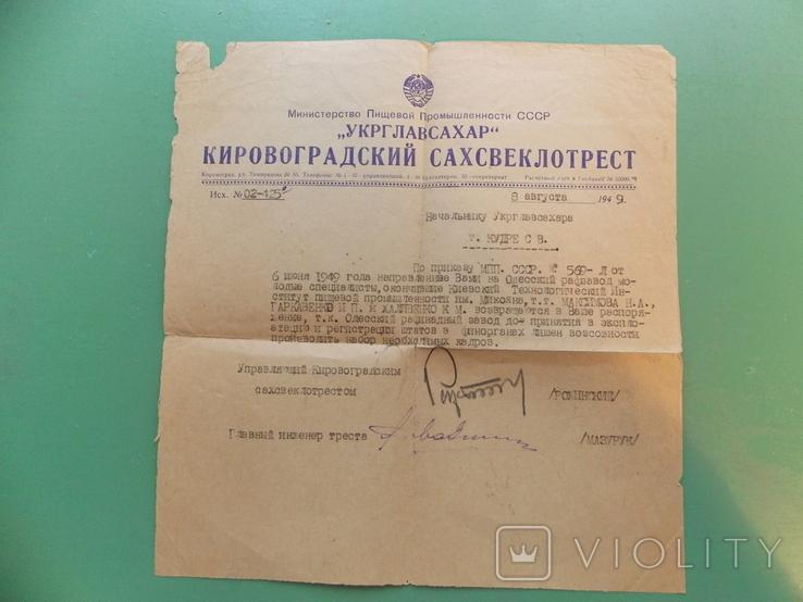 1949 год. Письмо Кировоградский  Сахсвеклотрест., фото №2