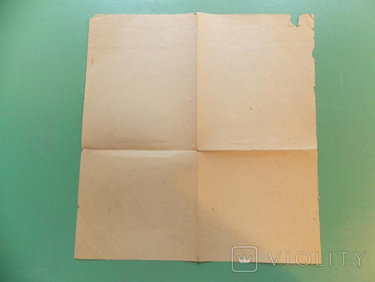 1949 год. Письмо Кировоградский  Сахсвеклотрест., фото №3