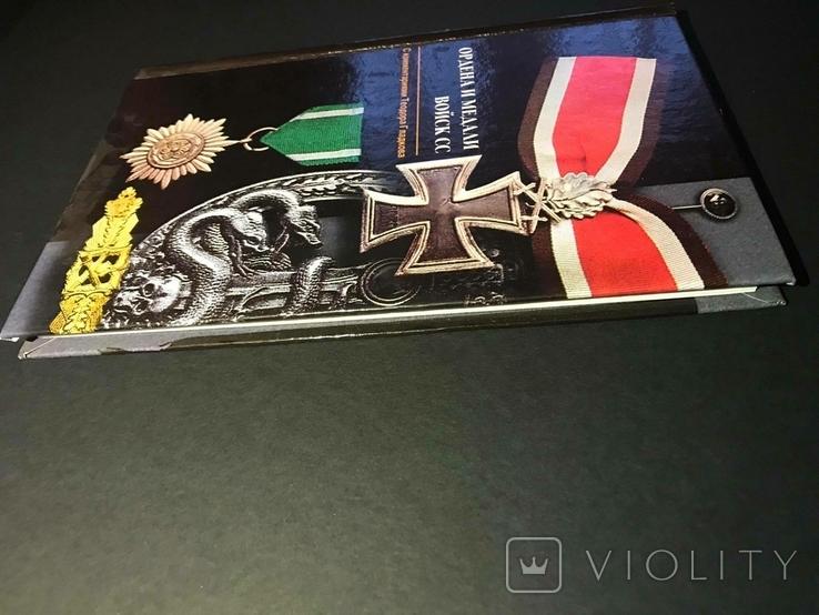 """Книга """"Ордена и медали войск СС"""" с коментариями Т. Гладкова, фото №3"""