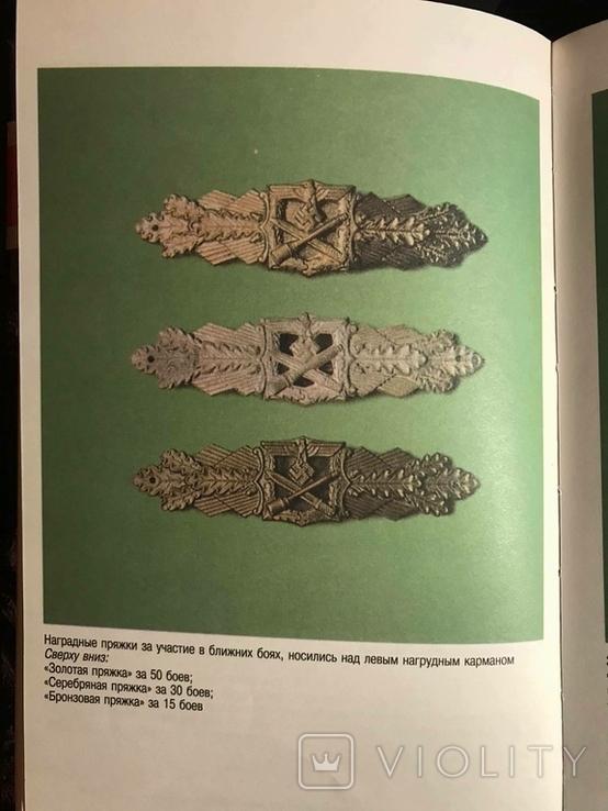 """Книга """"Ордена и медали войск СС"""" с коментариями Т. Гладкова, фото №7"""