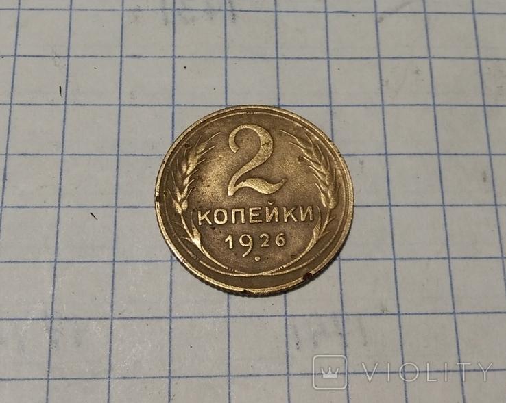 2коп. 1926г., фото №2