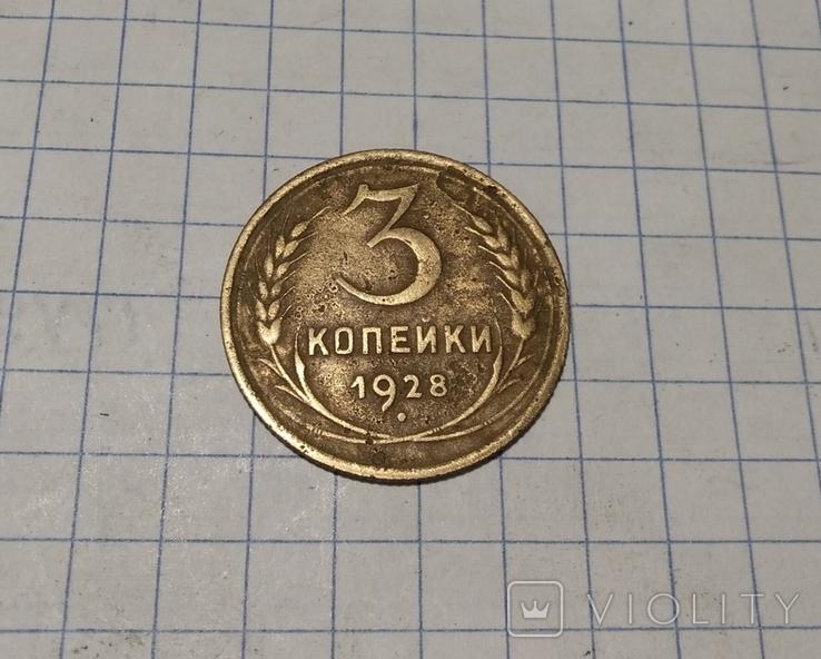 3коп. 1928года, фото №2