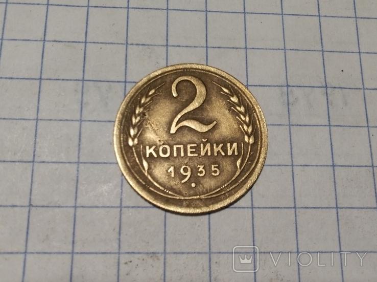 2коп.1935года.  Старый герб., фото №2