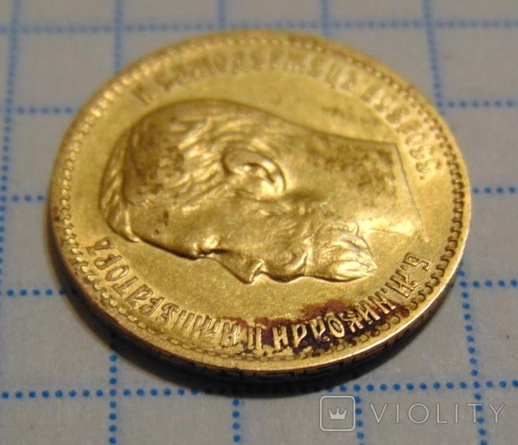 5 рублей 1898, фото №4