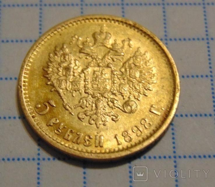 5 рублей 1898, фото №8