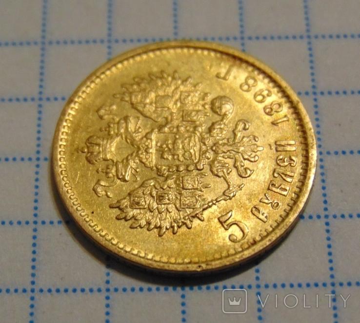 5 рублей 1898, фото №9