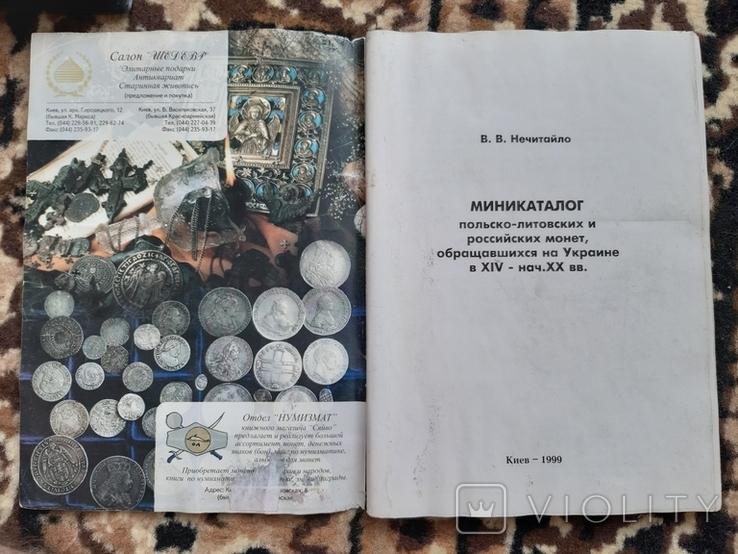 Миникаталог, фото №3