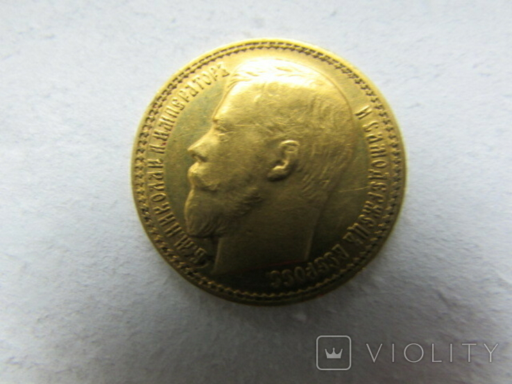 15 рублей 1897 года АГ, фото №3