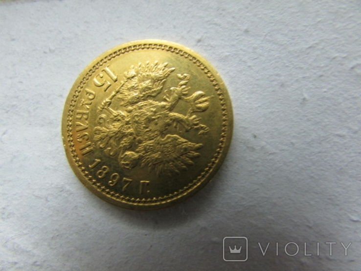 15 рублей 1897 года АГ, фото №7