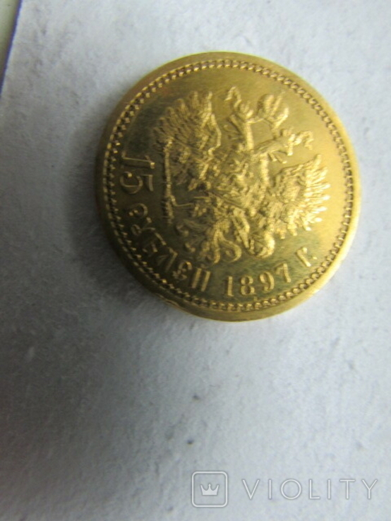 15 рублей 1897 года АГ, фото №10