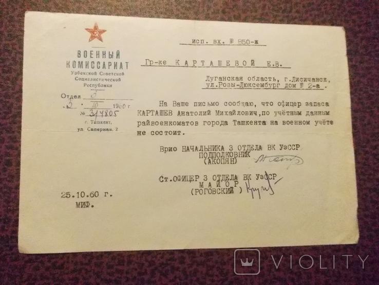 Документы+ конверт., фото №8
