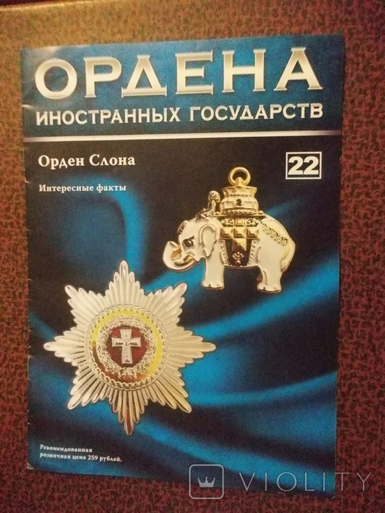 Ордена иностранных государств.11 журналов., фото №2