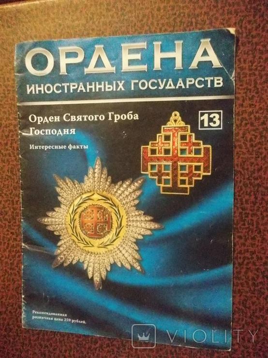 Ордена иностранных государств.11 журналов., фото №3