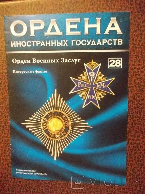 Ордена иностранных государств.11 журналов., фото №4
