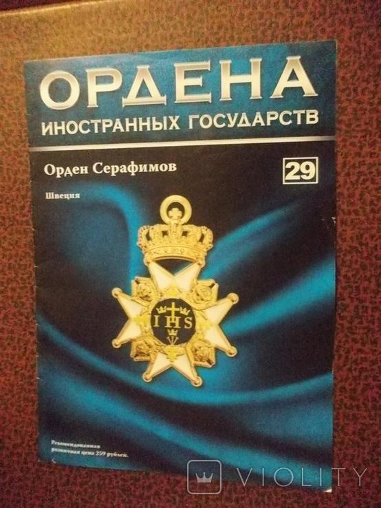 Ордена иностранных государств.11 журналов., фото №5