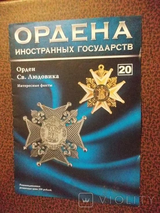Ордена иностранных государств.11 журналов., фото №6