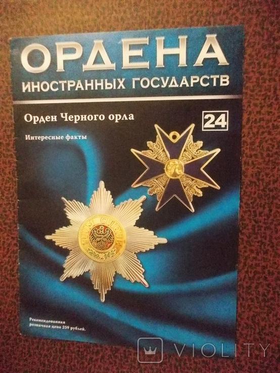Ордена иностранных государств.11 журналов., фото №8