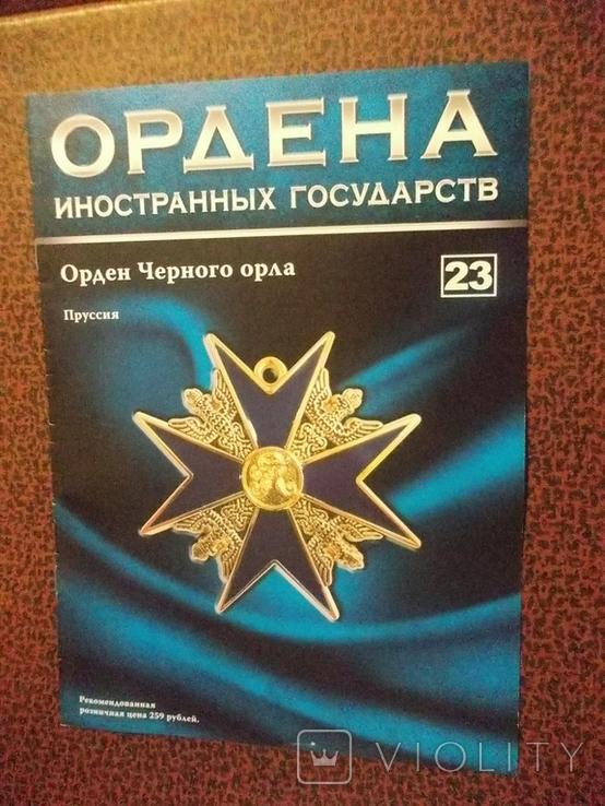 Ордена иностранных государств.11 журналов., фото №9
