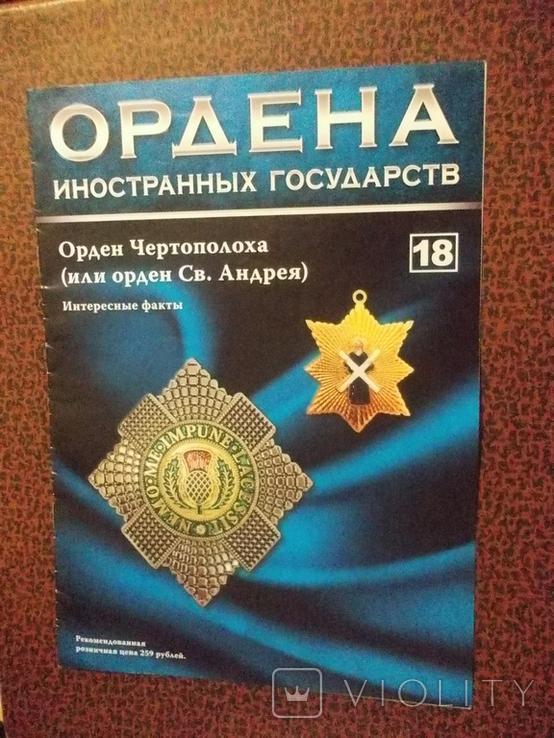 Ордена иностранных государств.11 журналов., фото №11