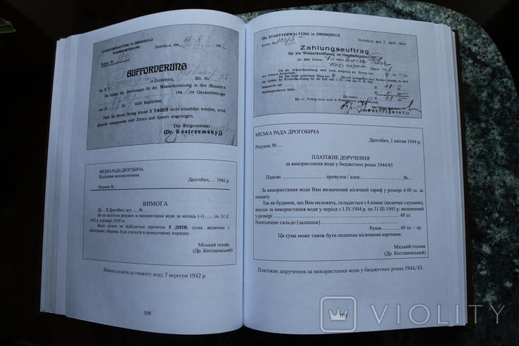 Книга  Німецька окупація Дрогобича 1941 - 1944, фото №5