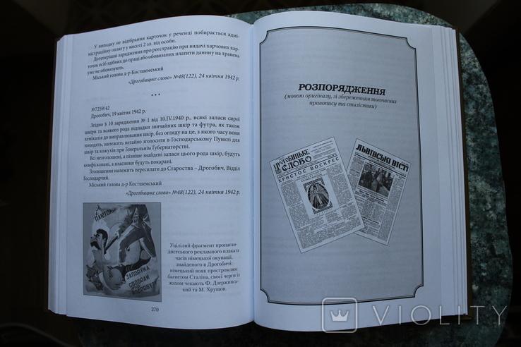 Книга  Німецька окупація Дрогобича 1941 - 1944, фото №6